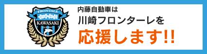 内藤自動車は川崎フロンターレを応援します